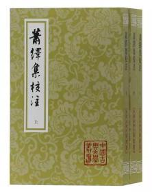 萧绎集校注 (中国古典文学丛书 32开平装 全三册)