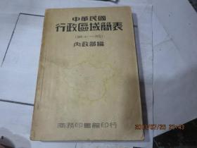 民国旧书2086-5   中华民国行政区域简表