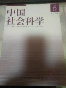 中国社会科学2009.6