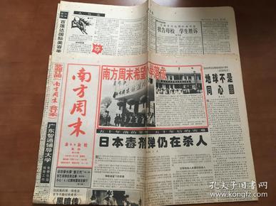 南方周末报1995.09.08第606期 8版 南方周末希望小学落成 日本毒剂弹仍在杀人