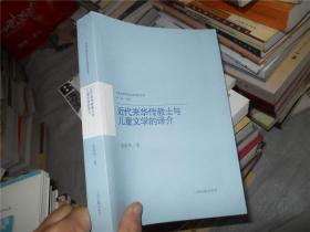 近代来华传教士与儿童文学的译介