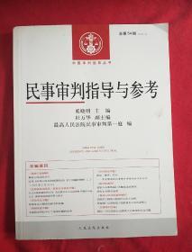 民事审判指导与参考. 2013年第2辑(总第54辑)