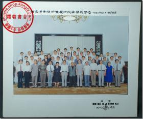 """《张家港市经济发展汇报会合影留念·一九九二年五月三十一日于北京》,大幅彩色合影照片,1992年5月31日北京市""""大北摄影"""",照片净尺寸(长×宽):30.3厘米×23.0厘米,背衬硬质托板装裱,托板尺寸(长×宽):36.0厘米×31.0厘米。"""