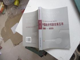 中国政府预算改革五年:1998~2003