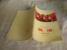 河北省初中试用课本 英语 第二册    1972年3版1印  河北人民出版社
