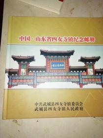 中国山东省四女寺镇纪念邮册   有邮票