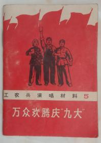 70年代刊物工农兵演唱材料------之五------《万众欢腾庆九大》-----虒人荣誉珍藏