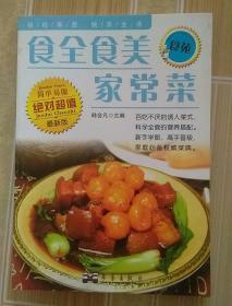 食全食美家常菜