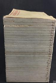 民国白纸石印本《增批历代通鉴辑览》原装28册120卷全;品较好