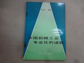 中国机械工业专业化的道路