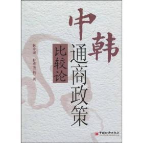 中韩通商政策比较论
