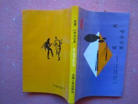 拉丁美洲文学丛书:一号办公室死屋、 无勾画字迹非馆藏   品佳如新   (1993年1版1印,仅印1500册)