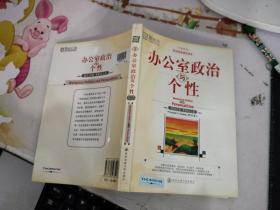办公室政治与个性(5)(中英对照)——新东方大愚职场技能丛书
