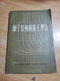 原子结构的量子理论(第一卷)