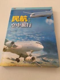 民航 空中旅行 一版一印 下边口页码如图