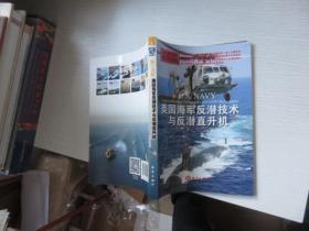 海上力量:美国海军反潜技术与反潜直升机 正版