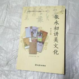 张永初讲吴文化(张永初签名本)