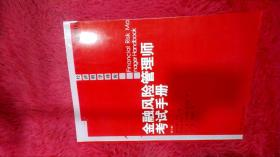 金融风险管理师考试手册第六版
