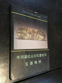 牛河梁红山文化遗址与玉器精粹
