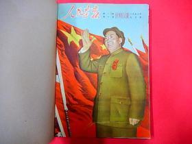1950年--1952年【人民画报】创刊号----第18期  两个合订本
