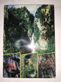 四季层云峡 日本明信片  15张一套