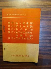 学习毛主席著作辅导材料之一:学习为人民服务                        (64开,袖珍本,不少页)《123》