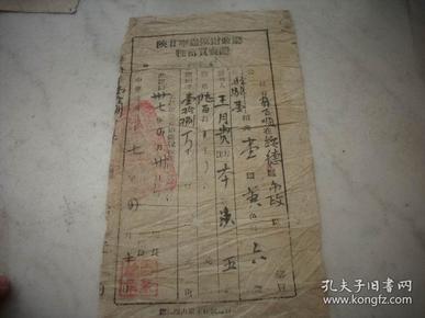 解放区-民国37年【陕甘宁边区财政厅-牲畜买卖证】!21/12厘米