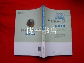 汉语言与维吾尔语言文--学教学新论