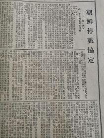 《朝鲜停战协定》广西日报..全文*172