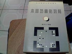 围棋精彩对局丛书--本因坊精彩对
