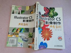 Illustrator CS影像制作典型实例【实物拍图 无盘】