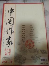 中国作家 2009年第二期(半月刊文学)