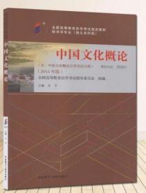 自考教材 00321中国文化概论(2015年版)自学考试教材
