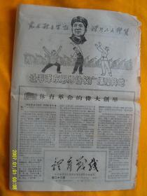 文革小报《体育战线》