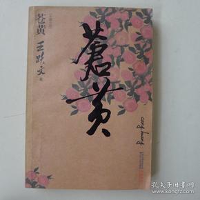 50 2019-04-11上书 加入购物车 收藏 作者:王跃文 著 出版社:江苏人民