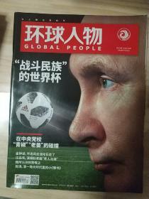 环球人物(2018年7月1日第13期  战斗民族的世界杯。)