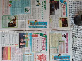 少年科普報2003年第5、6、7、8期  共4期合售(每期8版)