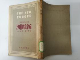民国书 新欧洲 (美)福斯特(W.Z.Foster)著 生活书店 1947-12 初版(C6-02)