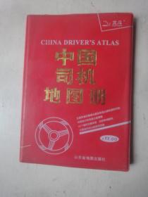 中国司机地图册(1995年1版1印)