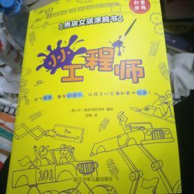创意涂鸦·男孩女孩涂鸦书:小小工程师