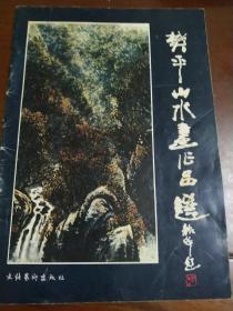 樊平山水画作品选