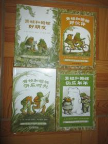 青蛙和蟾蜍(好伙伴,好朋友,快乐时光,快乐年年)  【4本合售】