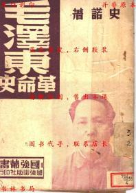毛泽东革命史-史诺著-国强丛书-民国国强出版社刊本(复印本)