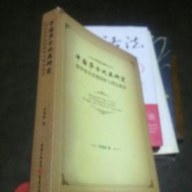 中国莎士比亚研究(作者签名)