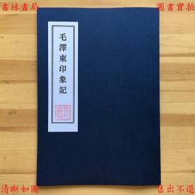 毛泽东印象记-A.斯诺著 白华编译-民国进步图书馆刊本(复印本)