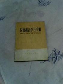 汉语拼音学习手册