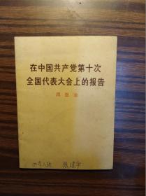 在中国共产党第十次全国代表大会上的报告                        (64开,袖珍本,不少页)《123》