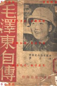 毛泽东自传-(美)爱特迦史诺著 毕正译-民国新建出版社刊本(复印本)