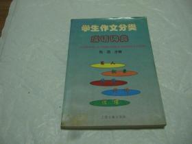 学生作文分类 成语词典