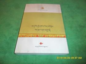 藏医药理论知识问答(藏文)